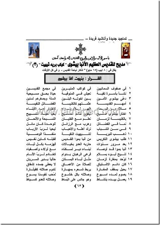"""تمجيد ومديح للقديس العظيم الأنبا بيشوى """"كوكب برية شيهيت"""" (3/1)"""
