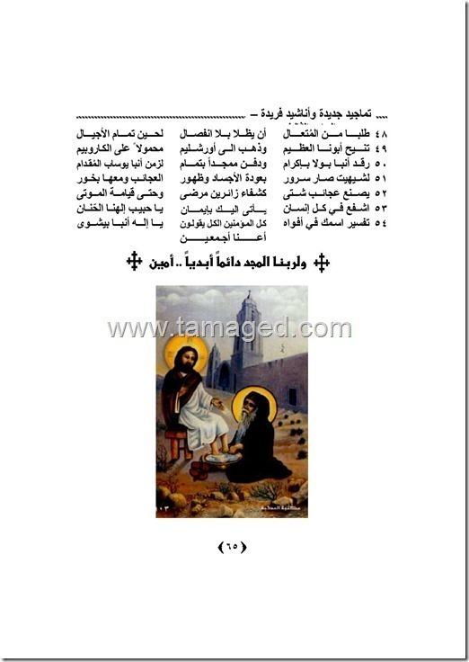 """تمجيد ومديح للقديس العظيم الأنبا بيشوى """"كوكب برية شيهيت"""" (3/3)"""