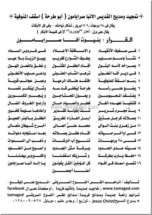 +تمجيد ومديح القديس الانبا صرابامون ( أبو طرحة ) اسقف المنوفية