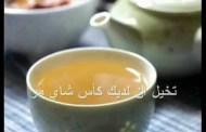كأس شاى مر