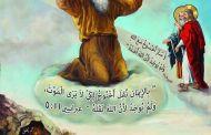 أقوال عن الصدّيق والقديس أخنوخ البار :