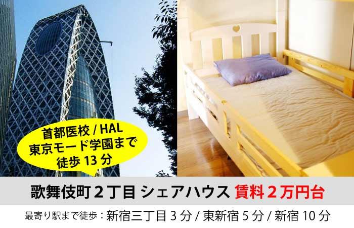 首都医校/HAL/東京モード学園まで徒歩13分で通えるシェアハウス