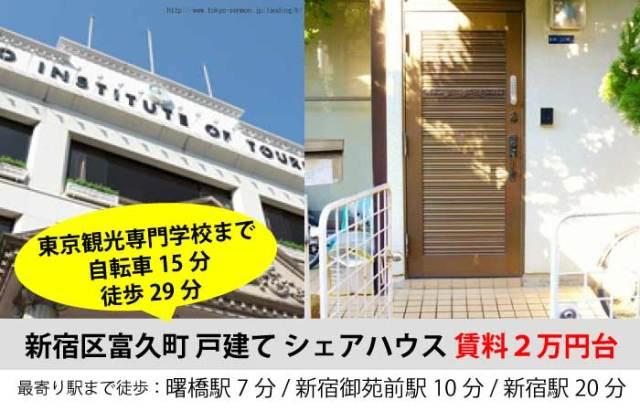 東京観光専門学校まで自転車で15分・徒歩で29分の一戸建てシェアハウス