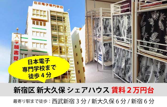 日本電子専門学校まで徒歩4分で通えるシェアハウス
