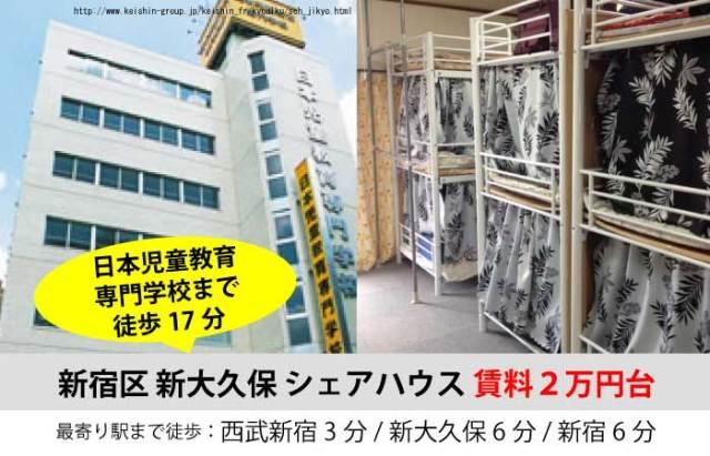 日本児童教育専門学校まで徒歩17分、通学しやすいシェアハウス