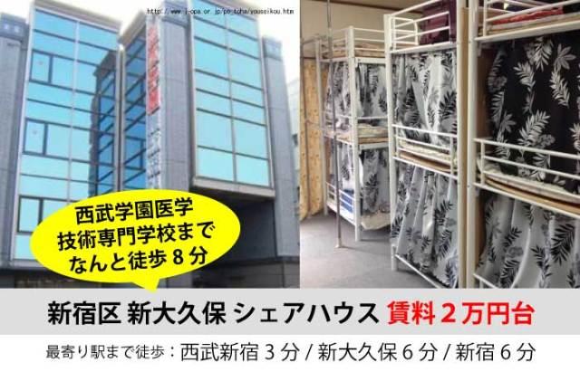 西武学園医学技術専門学校 義肢装具学科(東京 新宿キャンパス)まで徒歩8分で通学できるシェアハウス