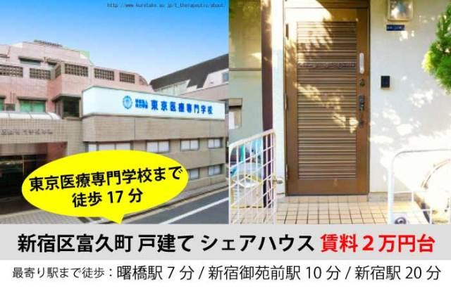 東京医療専門学校まで徒歩17分で通えるシェアハウス