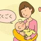 目標は完全母乳!母乳が出る食べ物や飲み物はなに?