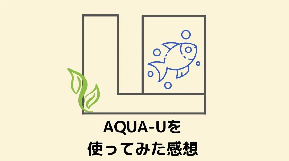 AQUA-Uを使ってみた感想