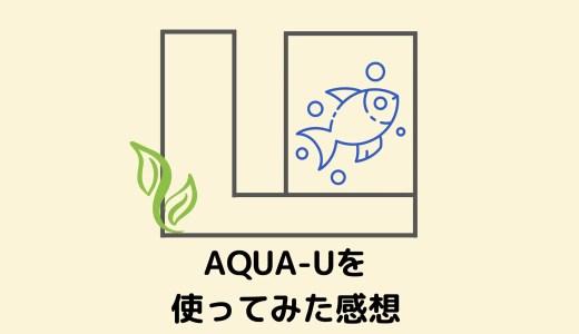 【初心者向けの小型水槽】AQUA-Uを使ってみた感想→最高でした【アクアユー】