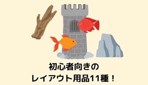 【水槽をおしゃれに!】初心者向きのレイアウト用品11種をご紹介!気孔石がおすすめ