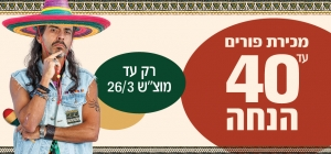 Banner Purim