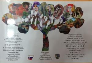 russian cultural center tel aviv 2010