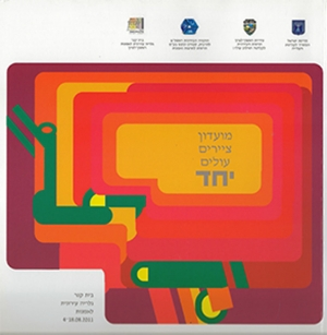 """Yahad"" Beit Kanar Rishon Le Zion  2011"