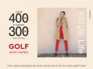 GOLF shilut eilat