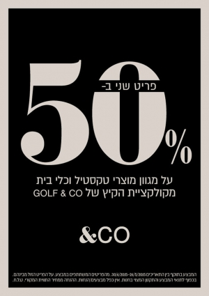GOLF shilut