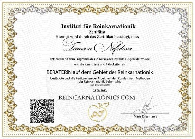 сертификат на немецком языке