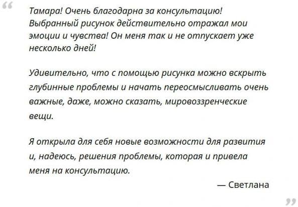 Светлана Т