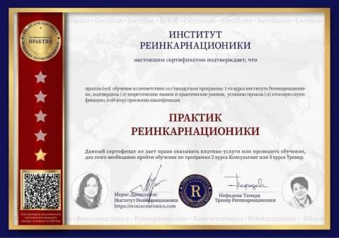 сертификат студента