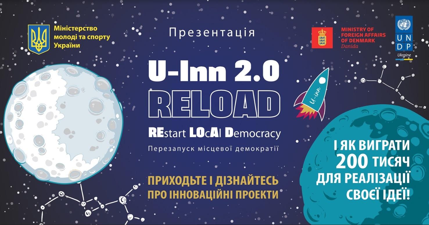 В місті Дніпро презентують конкурс молодіжних інновацій U-Inn 2.0 RELOAD «Перезапуск місцевої демократії»