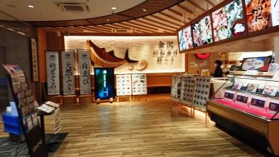 店舗外観|金沢回転寿司 輝らり 八王子OPA店