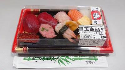 山助寿司セット(波切)|山助 八王子OPA店