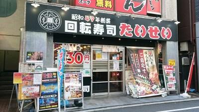 店舗外観 回転寿司たいせい 八王子店