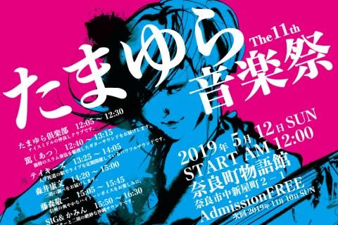 第11回 たまゆら音楽祭 5月12日開催決定!