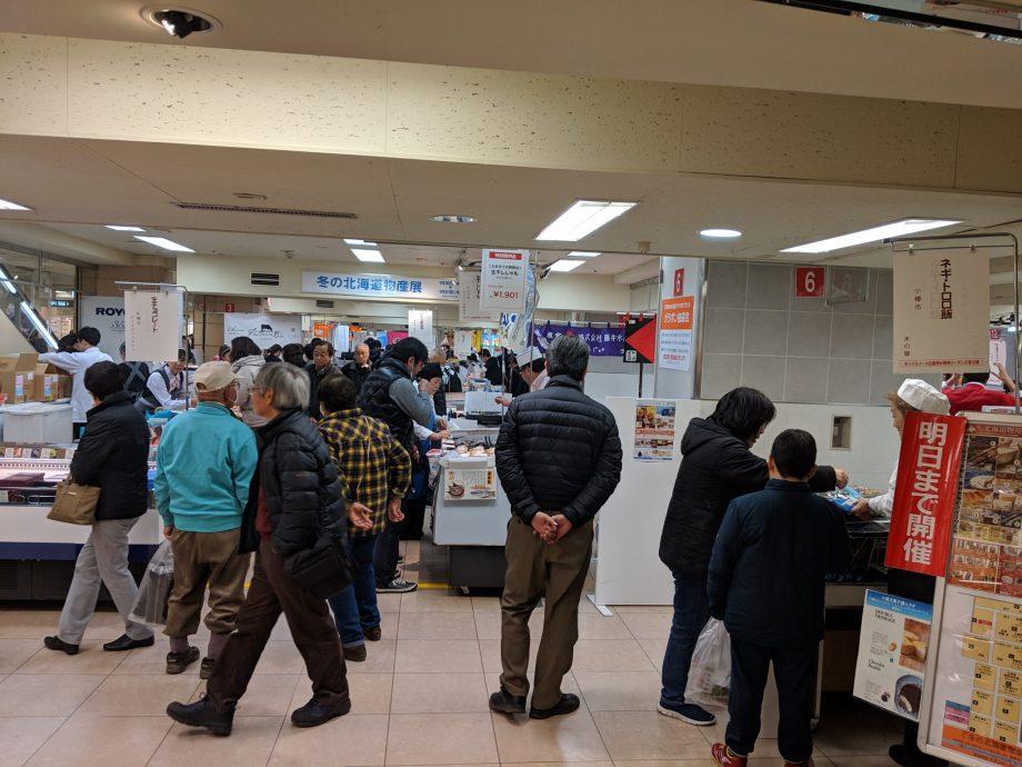 【イベント−川越】丸広百貨店 北海道物産 2019年1月21日まで。とろろ昆布と燻製チーズの試食がナイス