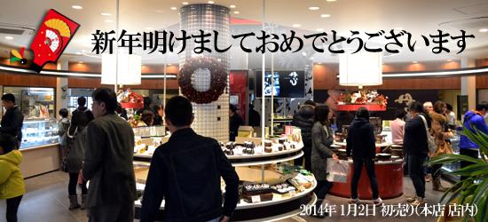 20140102あいさつ001