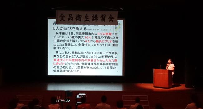 2014年 食品衛生講習会004