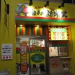 四日市 餃子 新味覚