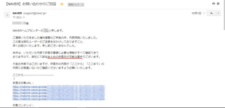 naverまとめに記事をパクられたということを申請したメール文書です。