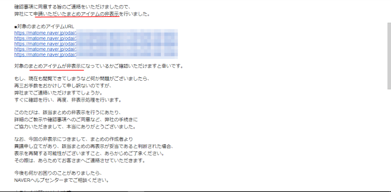 naverまとめへの著作権侵害削除申請の通過!!!!