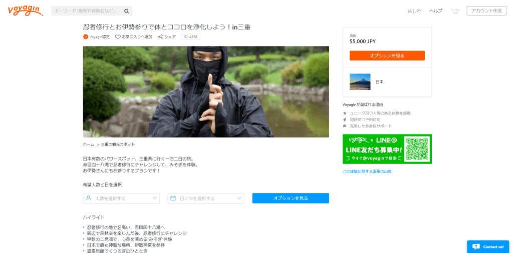Voyagin Ninja tour apply