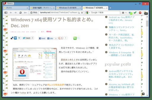 Opera 12.12