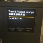 香港国際空港でのトランジェット時の宿泊施設 トランジット レスティング ラウンジ バイ エアロテルの場所と設備について