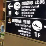 関西空港のカードメンバーズラウンジ六甲では快適な無料WiFiと電源コンセントが使えます。