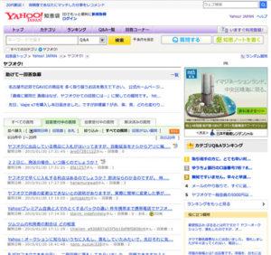 Yahoo!知恵袋ヤフオクカテゴリ