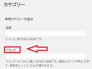 【Stinger】日本語スラッグを使用する方法!