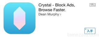 Safariが快適に!iOS新機能の広告ブロック機能の使い方まとめ