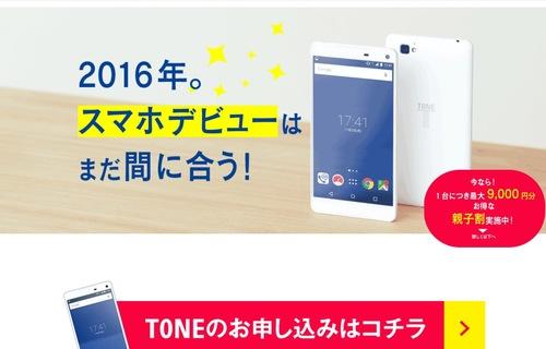 tone-mobile-mousikomi-tamezatu-01