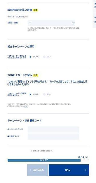 tone-mobile-mousikomi-tamezatu-11
