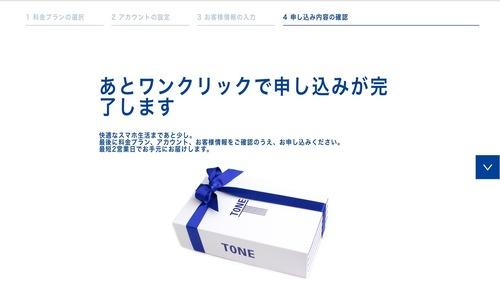 tone-mobile-mousikomi-tamezatu-12