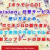 【ポケモンGO】「Pokevision」代替サービスを紹介!使い方まとめ。ポケモンGO製作者が規約違反で使用不可能にすると名言!最新アップデートの詳細も!