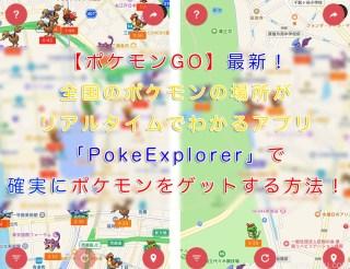 【ポケモンGO】最新!全国のポケモンの場所がリアルタイムでわかるアプリ「PokeExplorer」で確実にポケモンをゲットする方法!