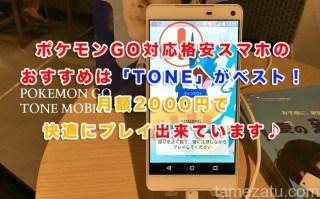 【ポケモンGO】ポケモンGO対応格安スマホのおすすめは「TONE」がベスト!月額2000円で快適にプレイ出来ています♪