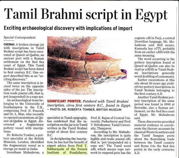 Orissa Balu Speech About The Tamil Language Video - Egypt Brahmi script