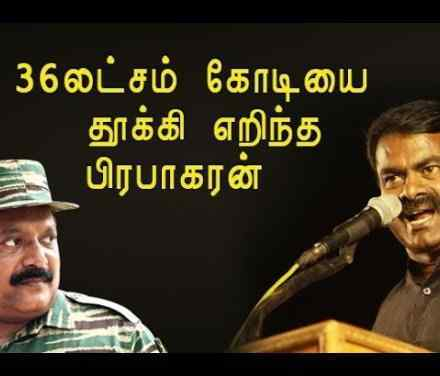 Seeman Emotional Speech About Prabhakaran and Tamil Eelam Video