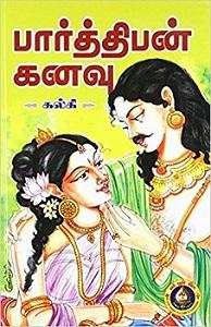 Parthiban Kanavu Novel in Tamil PDF Free Download